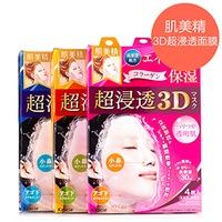 $4.7 / RMB31.5起 直邮美国 Kracie 肌美精 3D面膜 4枚装 三款可选 特价